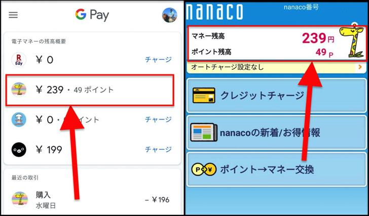 おさいふケータイ・Google Payのnanaco