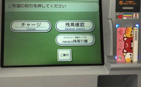 セブン銀行atmとデニーズのnanacoカード