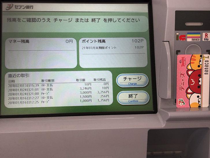 セブン銀行atmで残高確認nanacoカード