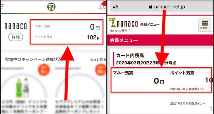 nanaco会員サイトとセブンイレブンアプリ