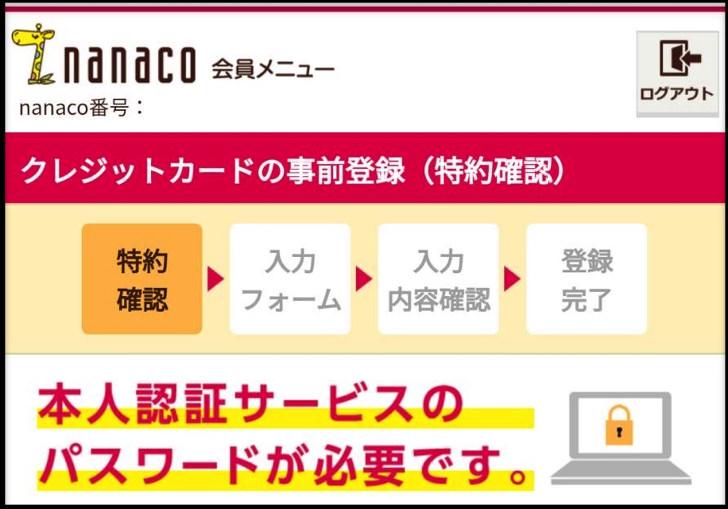 nanaco事前登録