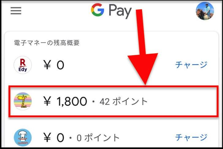 Google Payのナナコ
