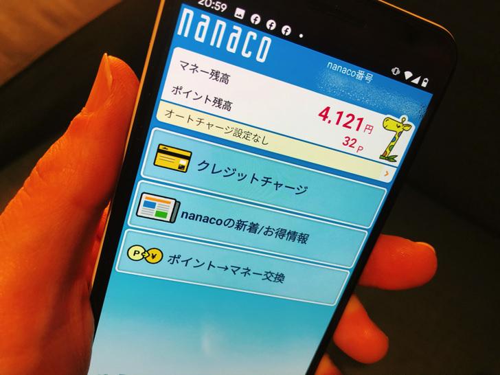 Androidスマホでモバイルnanaco(おさいふケータイ)