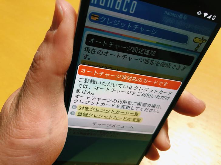Androidスマホでオートチャージ設定nanaco