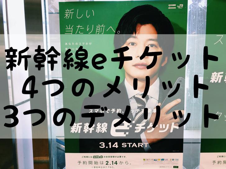 新幹線eチケット4つのメリット3つのデメリット