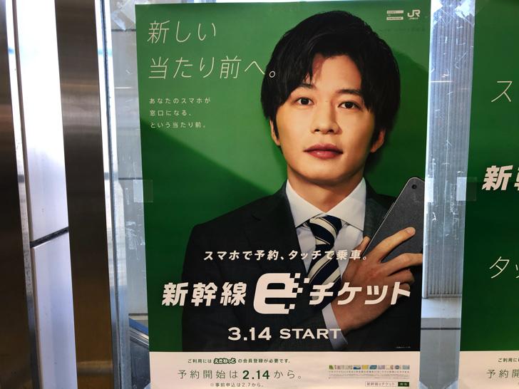 新幹線eチケットのポスター