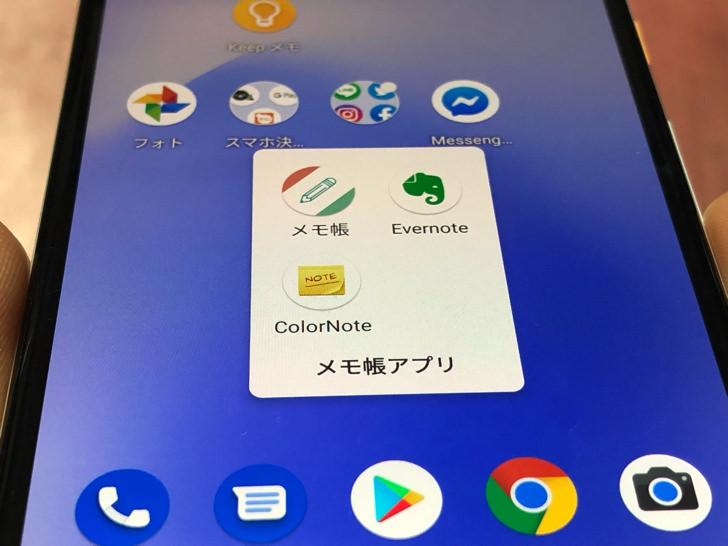 メモ帳アプリたち