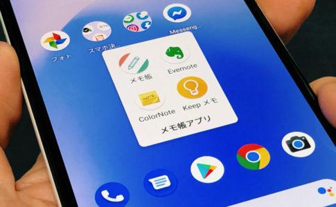 Androidのメモ帳アプリたち