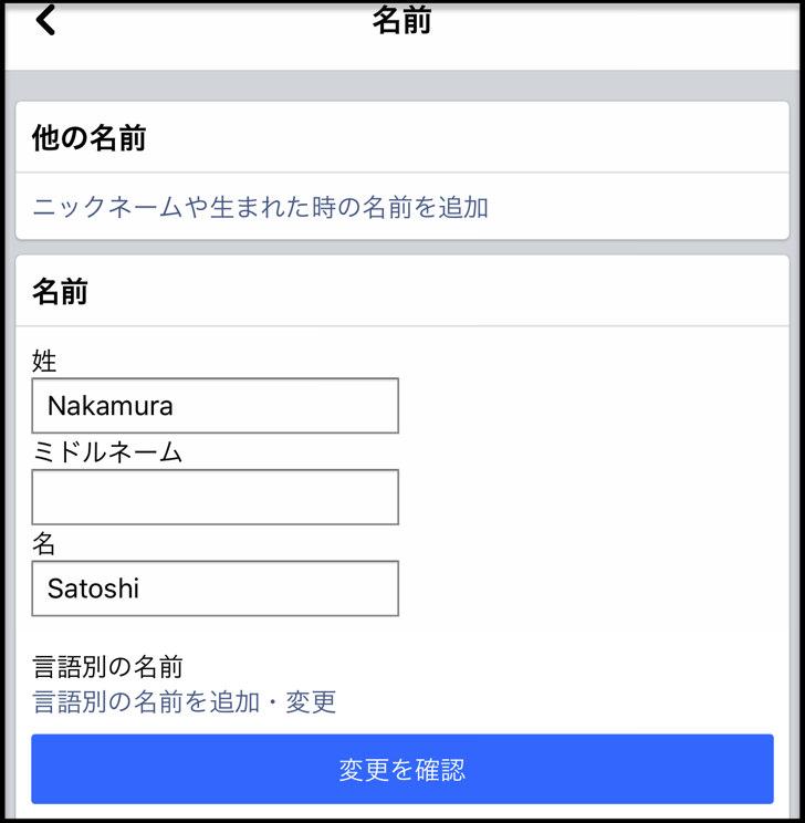 Facebook名前変更画面