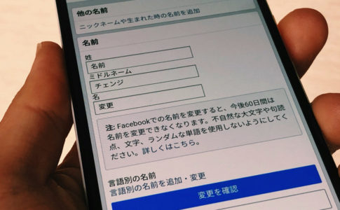 Android版Facebookで名前変更