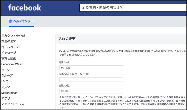 Facebook名前変更の専用フォーム
