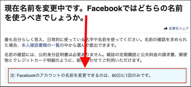 Facebook名前変更60日ルール