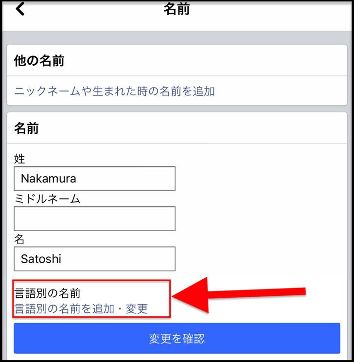 言語別の名前を追加・変更