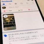 AndroidスマホでFacebookのニュースフィード表示
