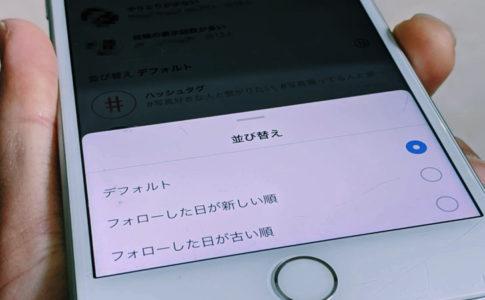 iPhone版インスタでデフォルト表示