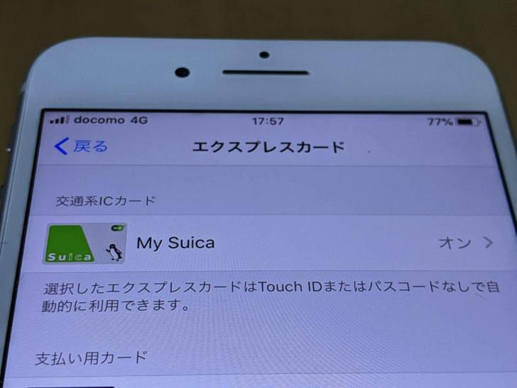 エクスプレスカード(モバイルSuica)