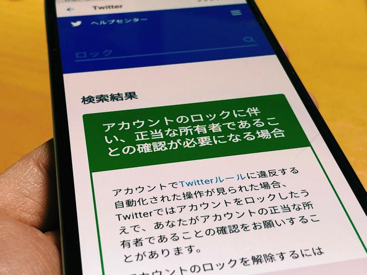 AndroidスマホでTwitterヘルプセンター