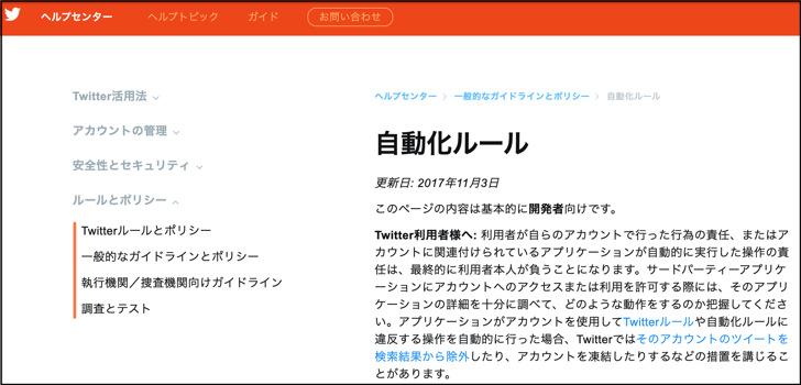 Twitter自動化に関するルール