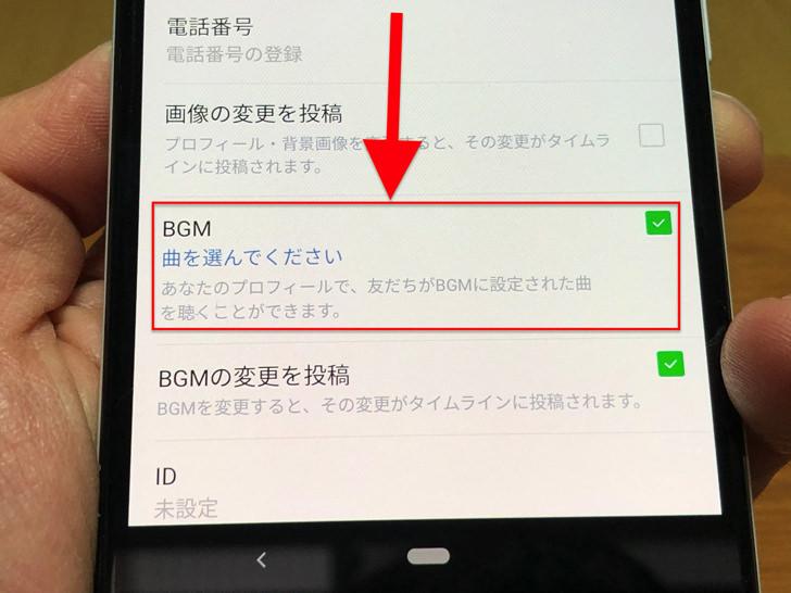 プロフィールでbgm設定