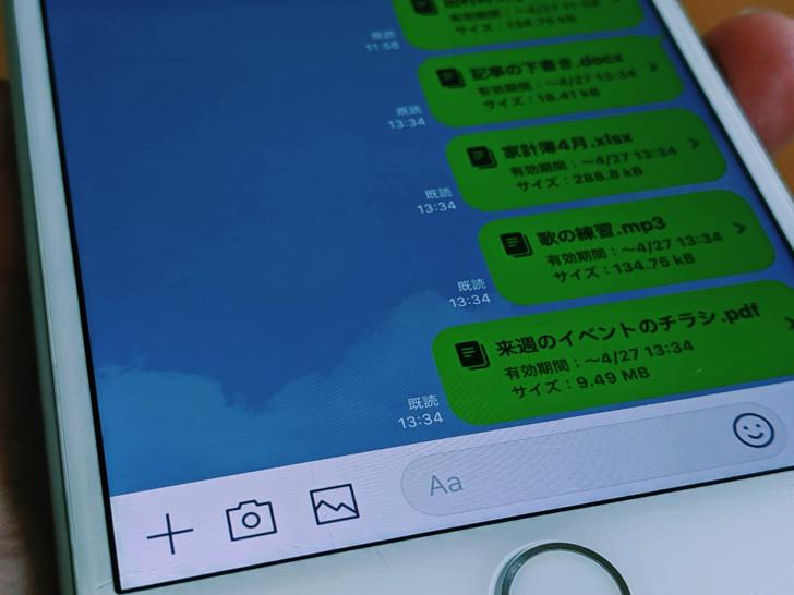 iPhone版ラインでファイル送信
