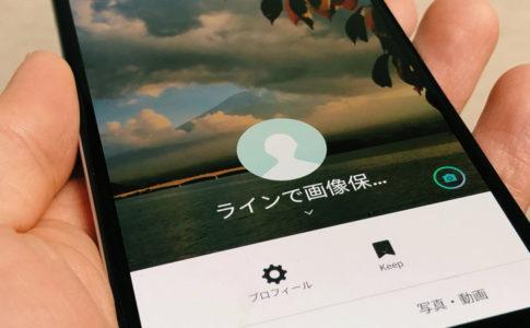 Android版LINEでプロフィール画面
