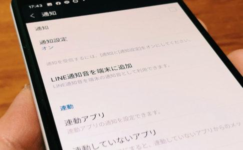 Android版LINEで通知オフ設定