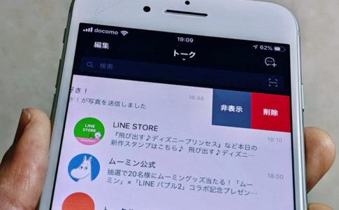 iPhone版LINEでトークルーム削除