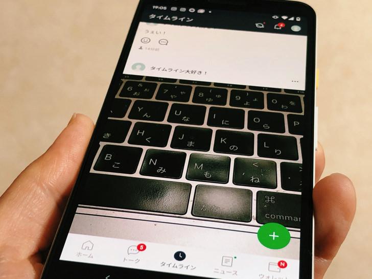 AndroidスマホでLINEのタイムライン