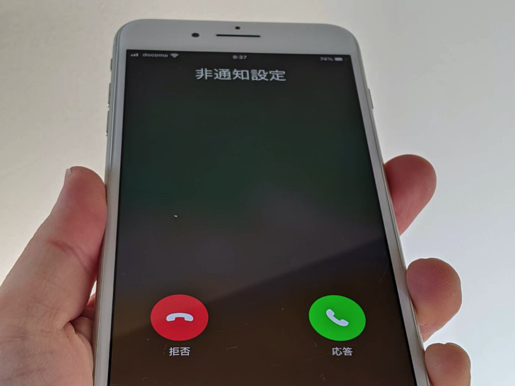 携帯電話に着信