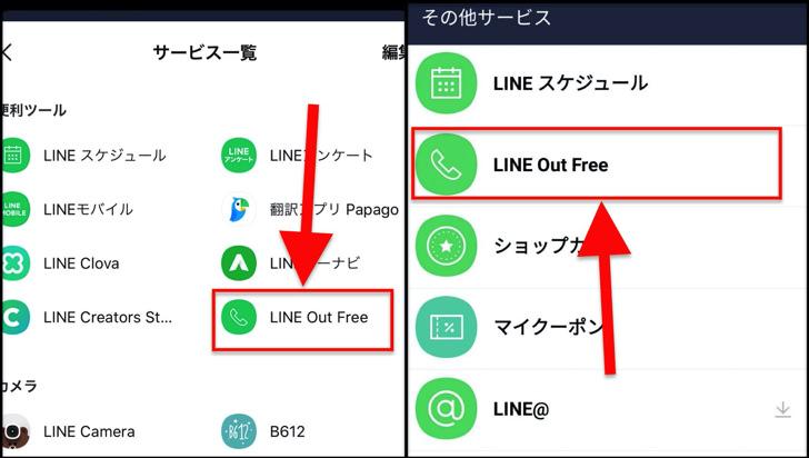 iPhone・AndroidそれぞれのLINE画面