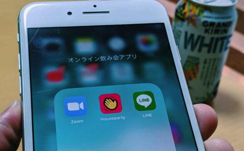 iPhoneでオンライン飲み会アプリとビール