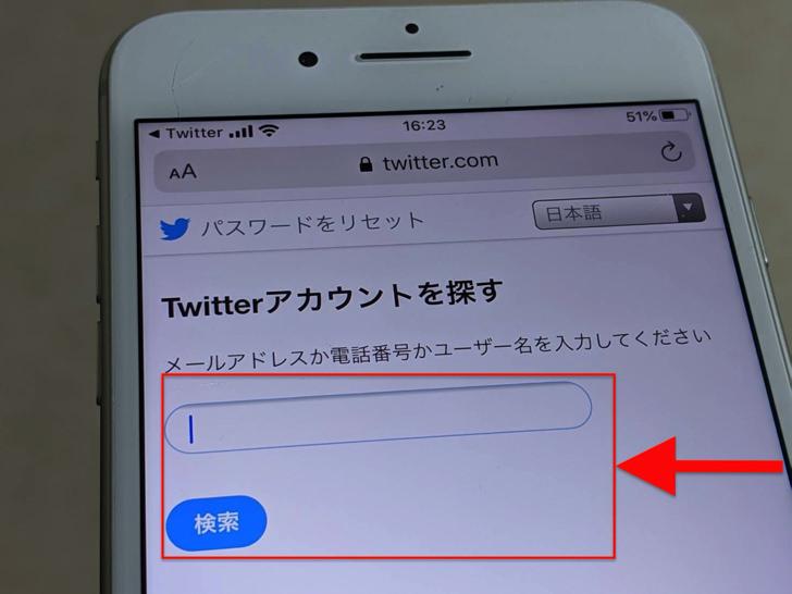 Twitterアカウントを探す