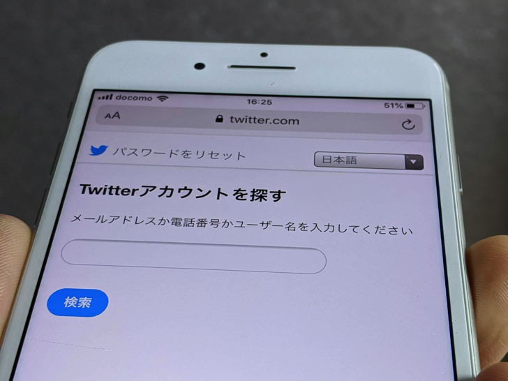 iPhoneでTwitterのパスワードリセット