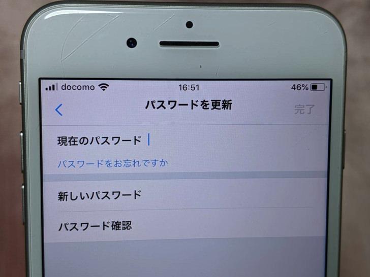 Twitterのパスワード更新画面