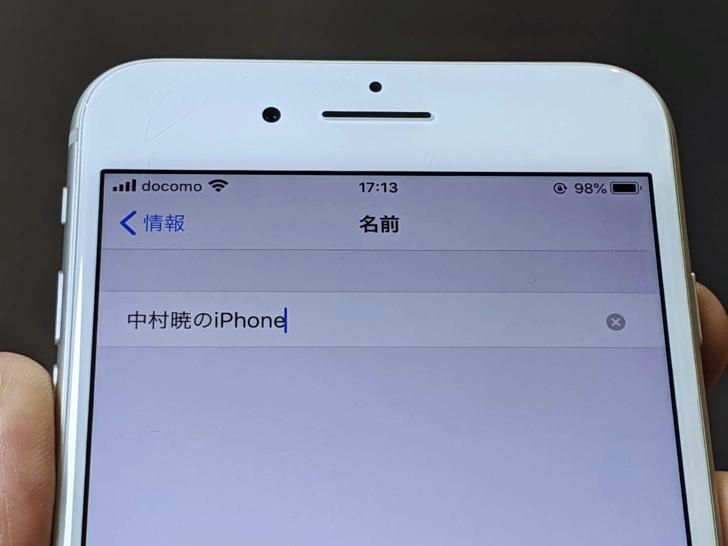 iPhoneの名前変更画面
