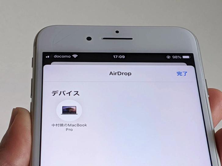 Airdropを送るところ