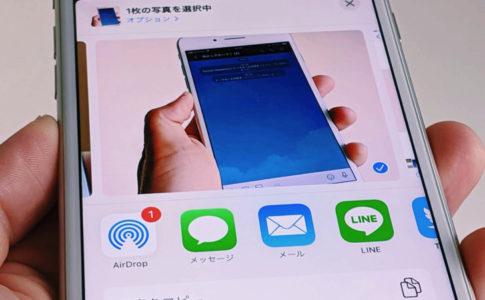 iPhone8plusでAirdrop