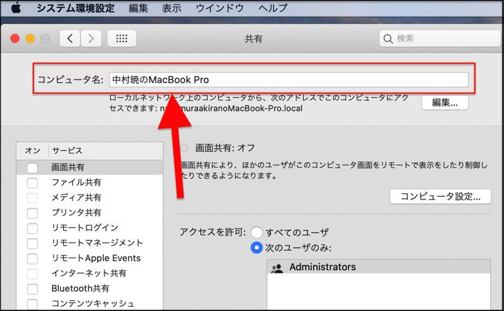 MacBookの名前変更画面