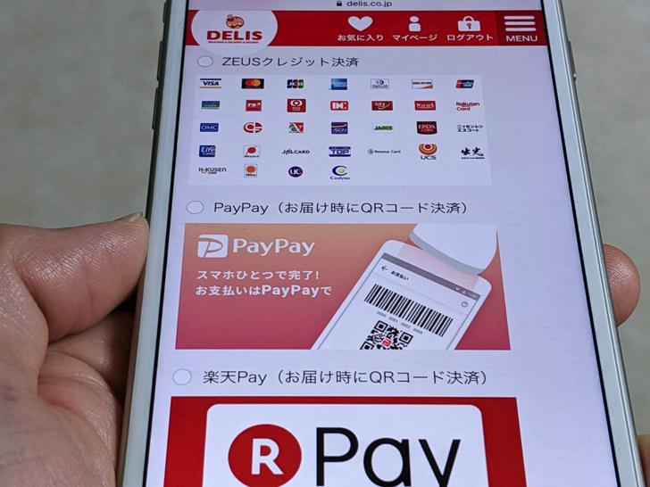 支払い方法の例