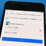 Android版フェイスブックでパスワード変更