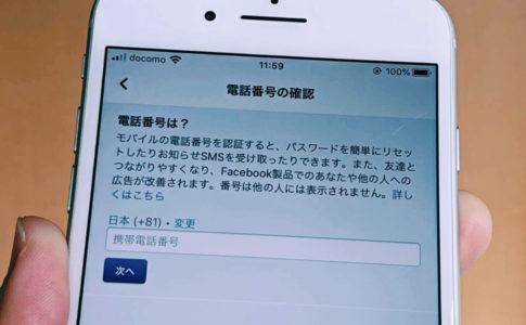 iPhone版Facebookで電話番号を追加