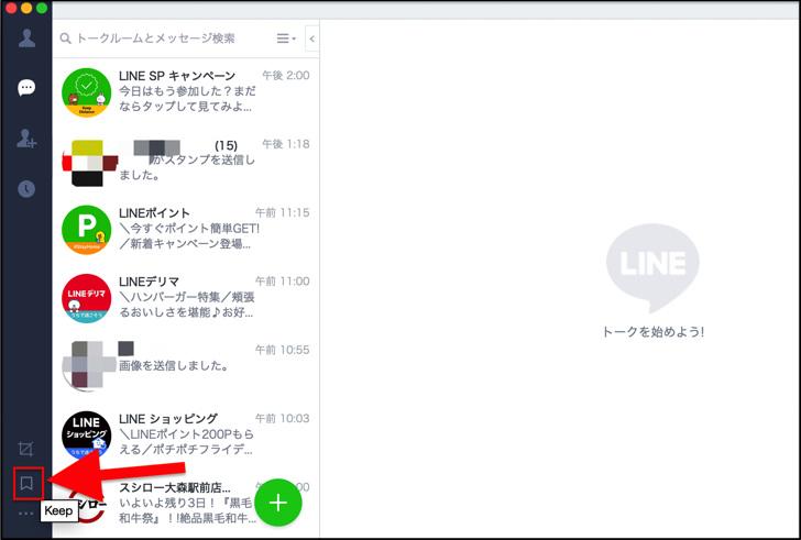 pc版LINEのトップ画面