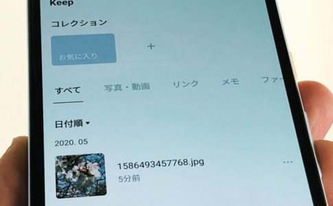 Android版LINEでkeep
