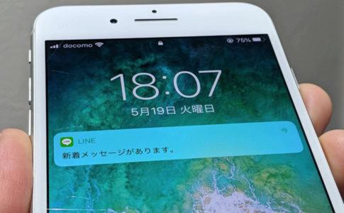 iPhone版LINEに来た新着メッセージ通知