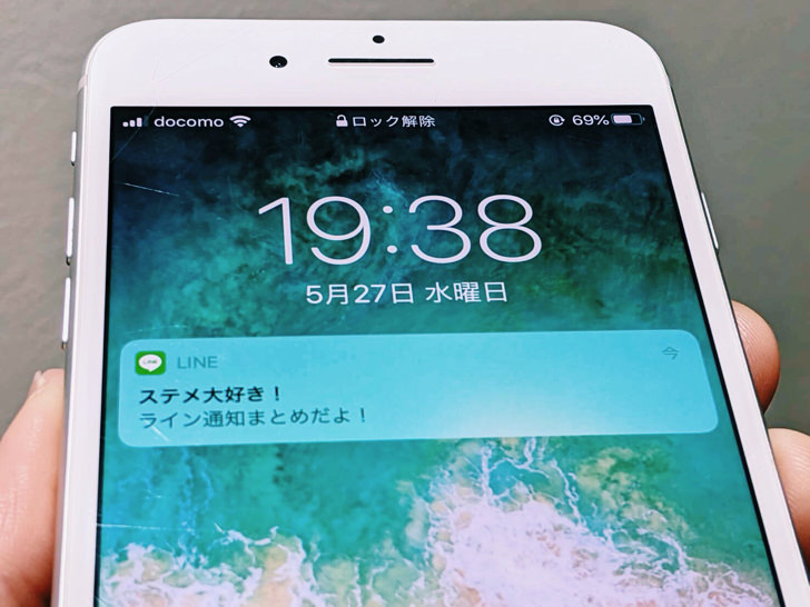 iPhoneでLINE通知を受信