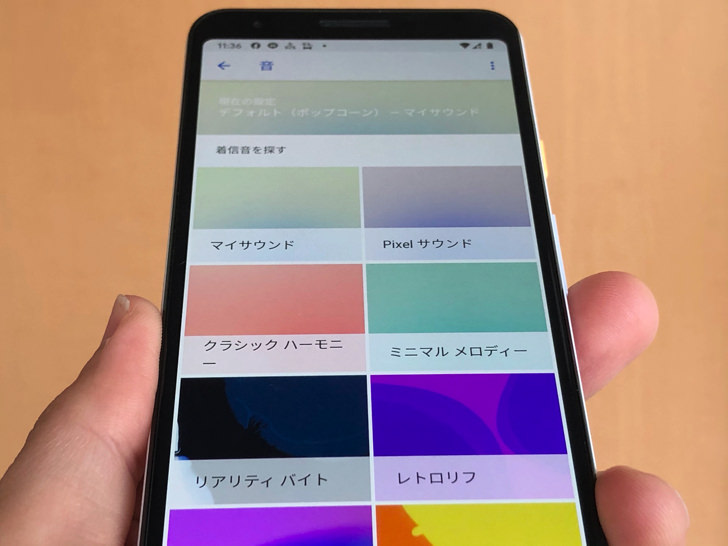 Androidで好きな音を選択