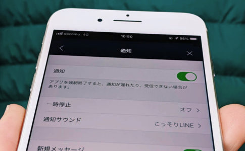 iPhone版ラインで通知音の設定