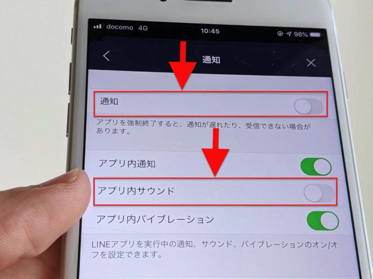 通知・アプリ内サウンド