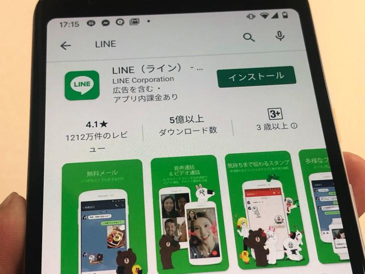 LINEアプリをインストール(Google Play)