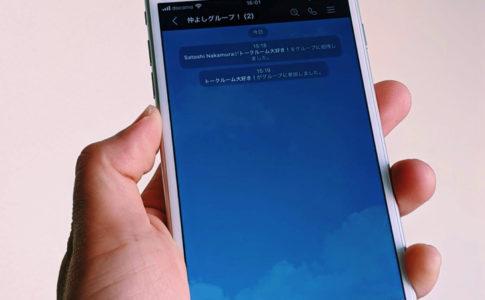 iPhone版LINEのトークルーム